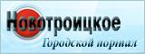 Новотроицкий городской портал